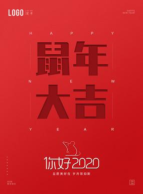 原创设计2020年鼠年大吉新年海报