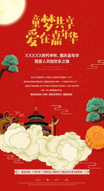 中国风国庆中秋双节微信海报