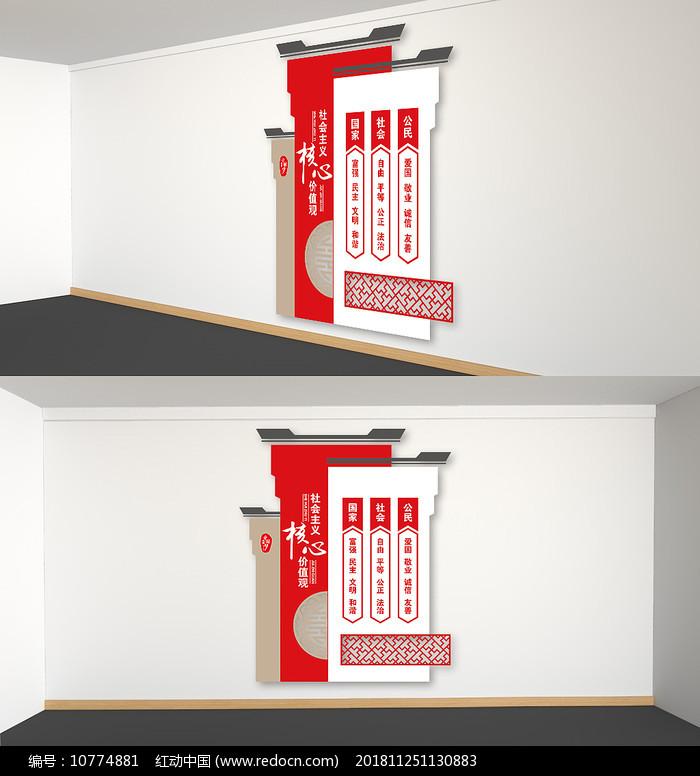 中国风社会主义核心价值观竖版党建文化墙图片