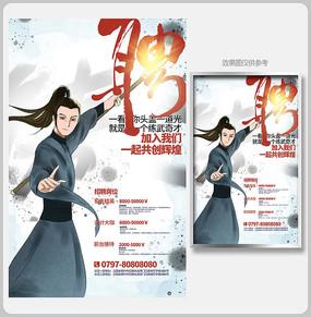 中国风招聘宣传海报设计