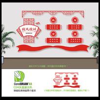 中式古典校风校训大气文化墙设计