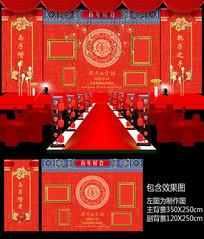 中式婚礼背景板设计