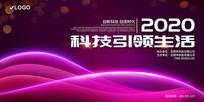 紫色光效科技展板