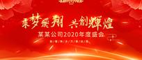 2020红色喜庆企业公司年会舞台背景板