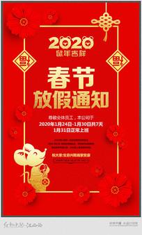 2020年春节放假通知宣传手机海报