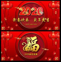 2020鼠年年会背景展板