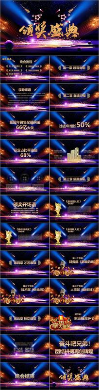 2020鼠年年会年终盛典颁奖典礼PPT