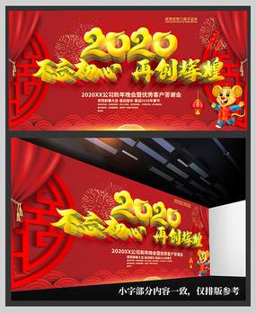 2020新年表彰大会背景展板