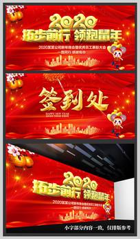 传统喜庆2020年会背景设计