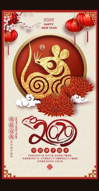 传统中国2020年鼠年海报