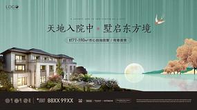 东方意境新中式房地产广告