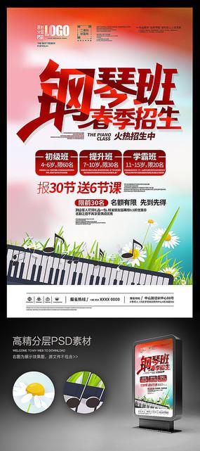 钢琴培训春季招生海报
