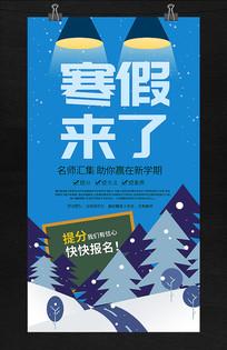 寒假一对一辅导班招生海报