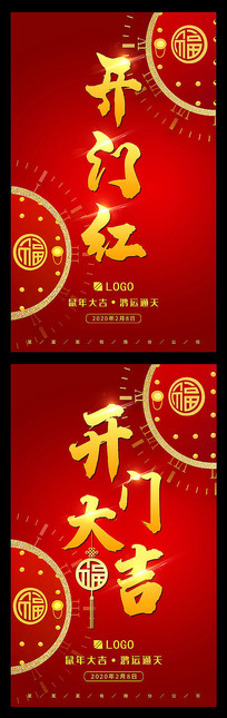 红色大气2020开门红鼠年开业大吉海报