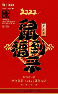 红色福字简约2020鼠年新年海报