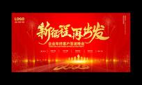 红色喜庆2020企业公司年会背景展板