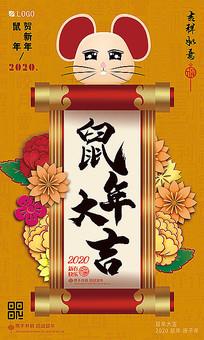 黄色大气2020鼠年大吉春节海报