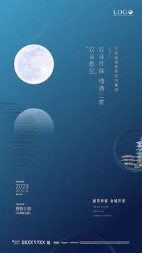 简约新中式中秋微信海报