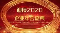 金色企业年会颁奖盛典获奖名单pr模板