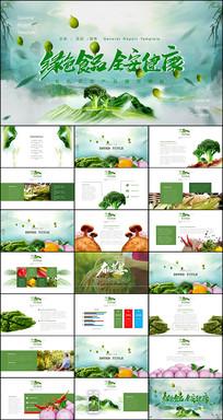 有机蔬菜食品安全PPT模板