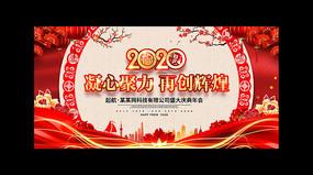 中国风2020鼠年企业年会舞台背景展板