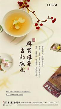 中国风茶点微信海报