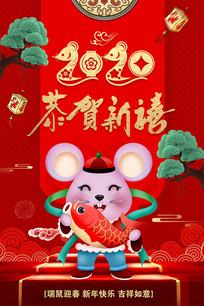 2020恭贺新禧瑞鼠迎春新年海报