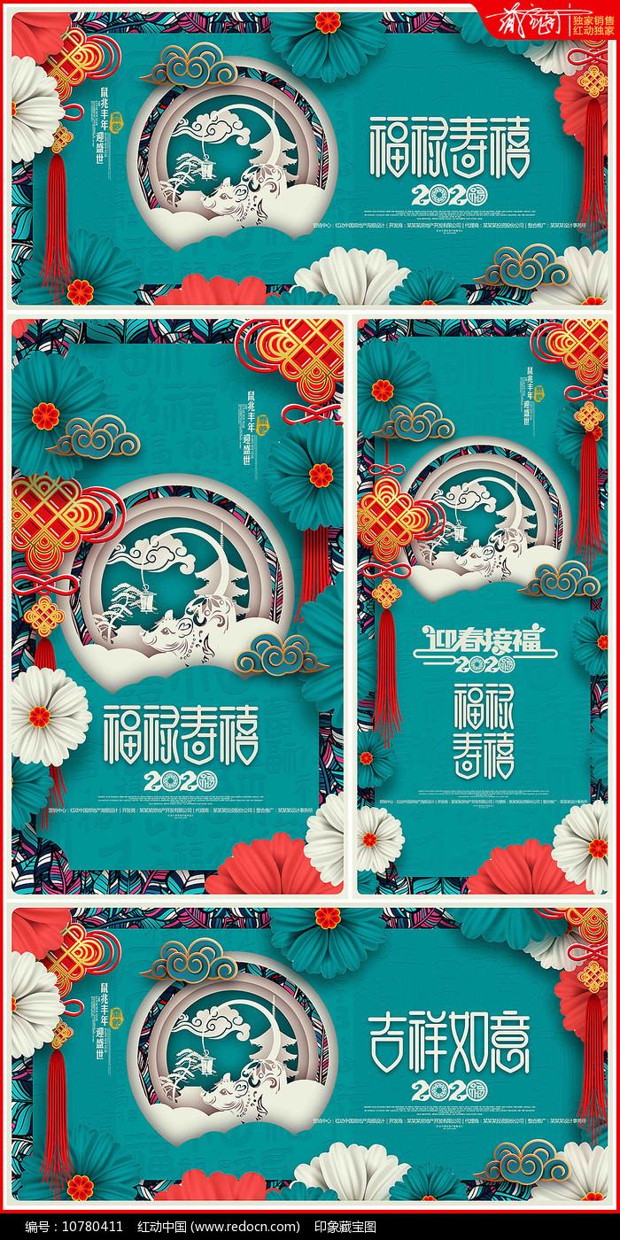 2020年创意鼠年春节海报设计图片
