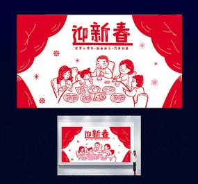2020年春节迎新春节日展板设计