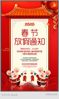 2020企业春节放假通知海报