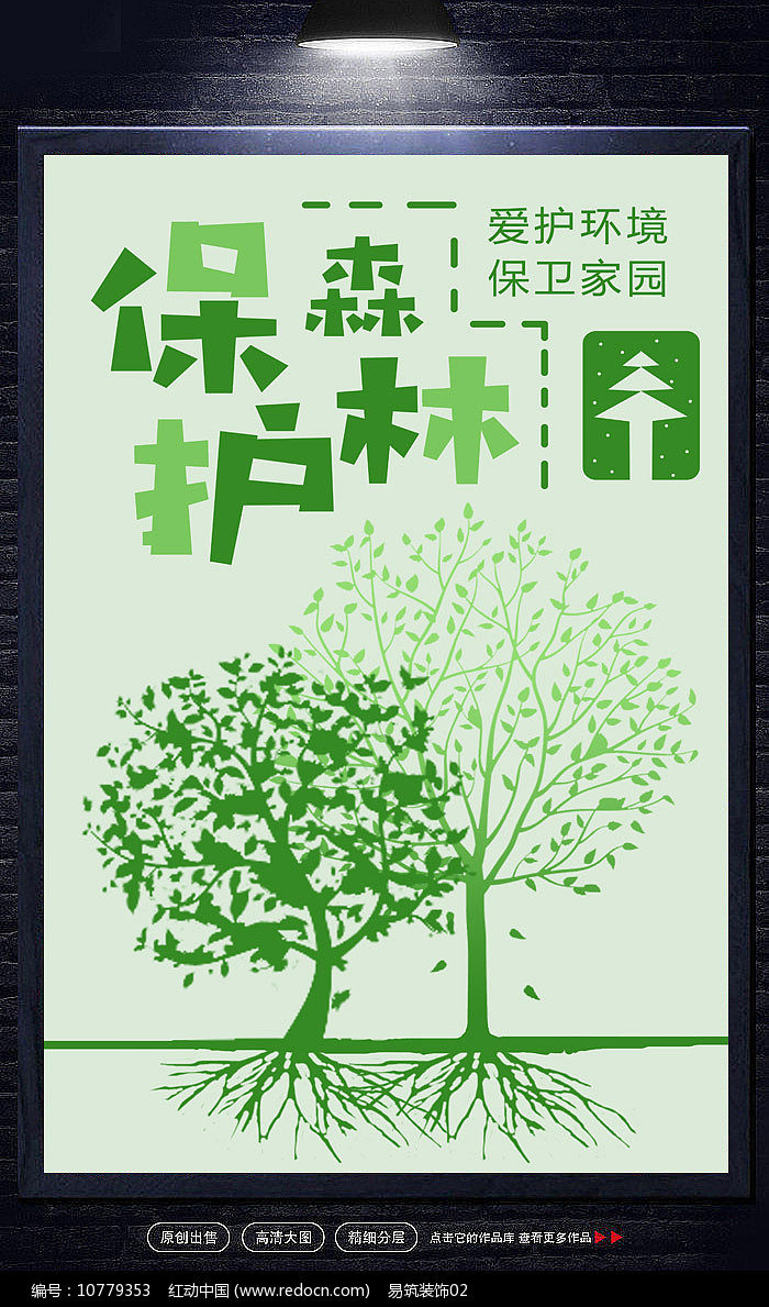 保护森林公益海报设计