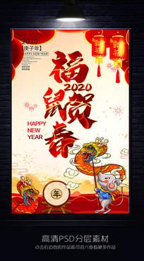 创意2020福鼠贺春鼠年新春海报