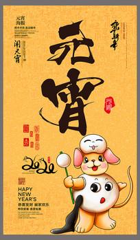 创意复古元宵节宣传海报