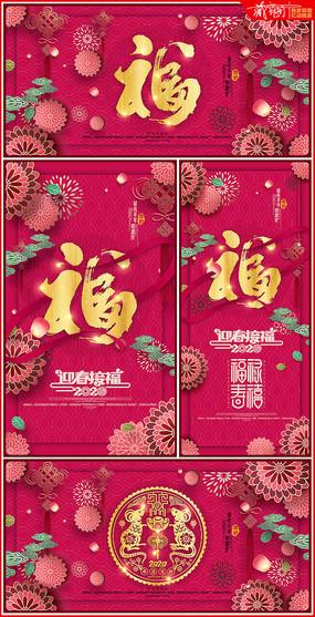 创意花朵福帖2020年鼠年海报设计