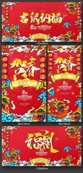 福鼠贺春2020鼠年新年春节海报
