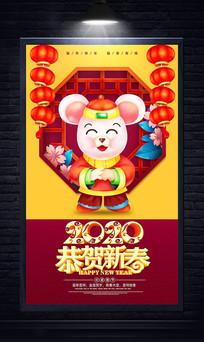 恭贺新春鼠年春节海报