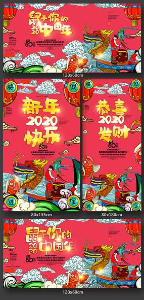 恭喜发财2020鼠年新年春节海报