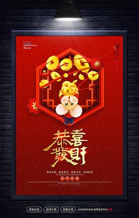 恭喜发财新年海报