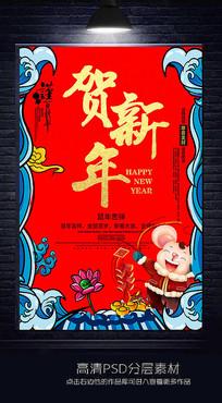 贺新年春节海报设计