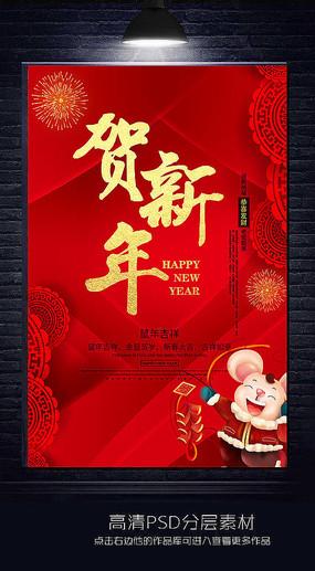 贺新年海报设计