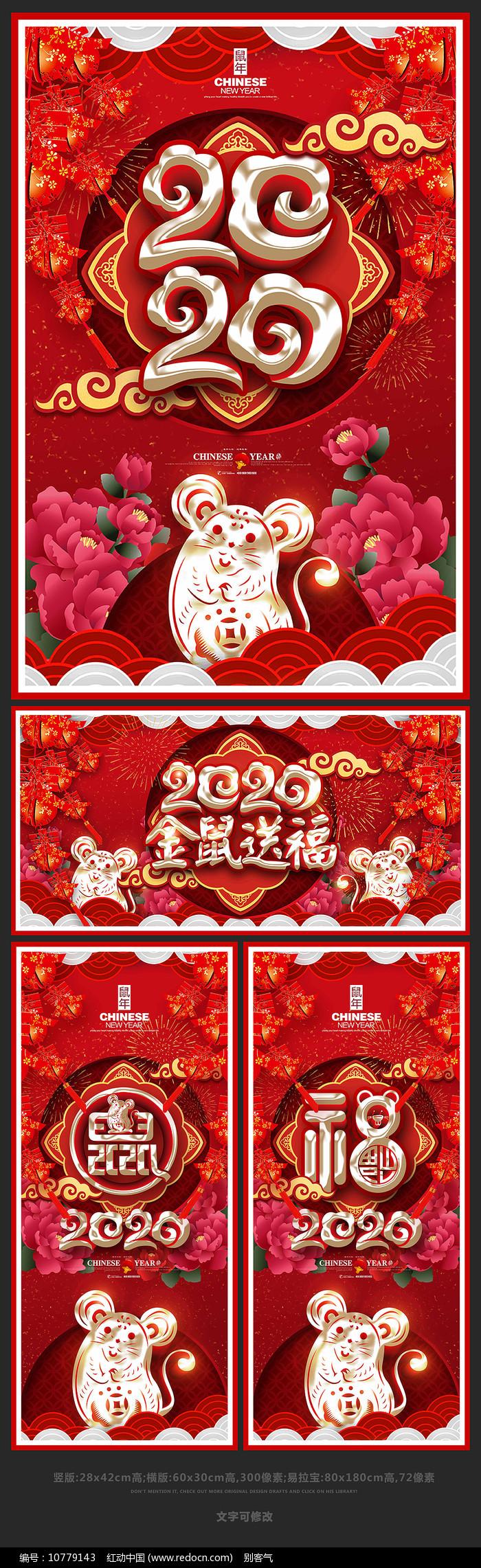 红色大气2020鼠年宣传海报