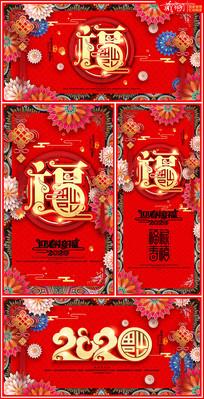 红色喜庆2020年鼠年春节海报设计