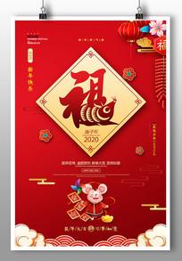红色喜庆2020鼠年海报设计