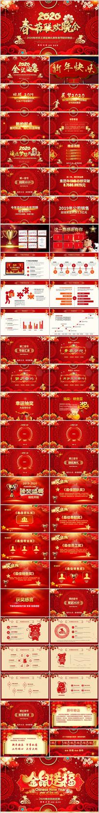 红色喜庆鼠年年会颁奖春节晚会ppt模板