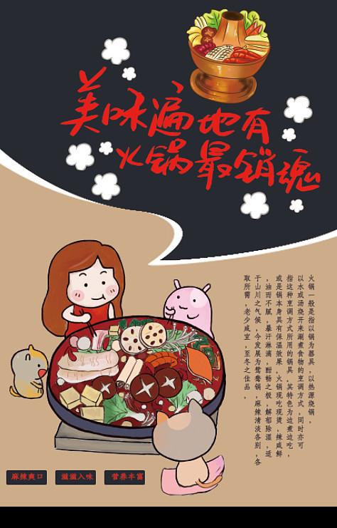 火锅创意海报设计图片