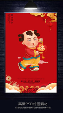 简约春节节日海报