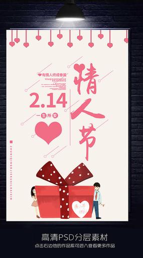简约情人节海报设计