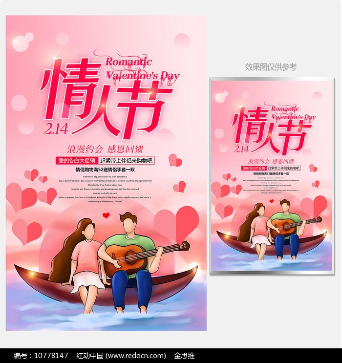 简约文艺情人节海报设计图片