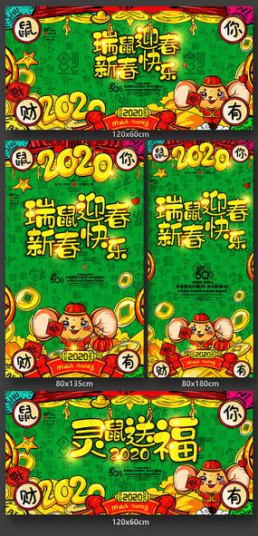 灵鼠送福鼠年新年春节海报