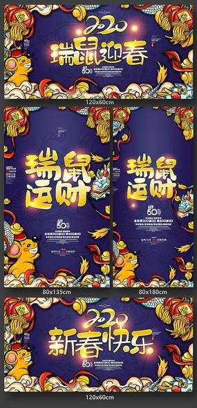 瑞鼠迎春2020春节新年海报